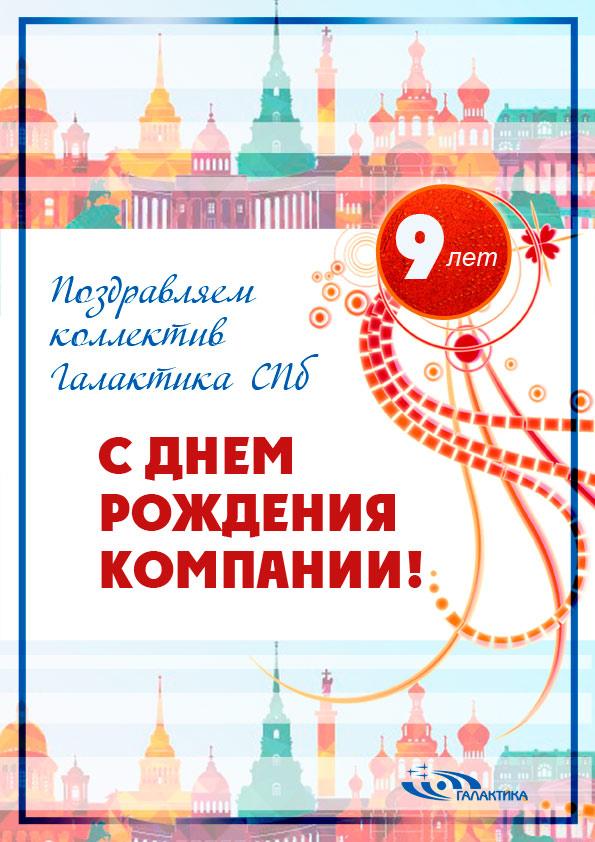 Картинки соц, день рождения компании поздравления открытки