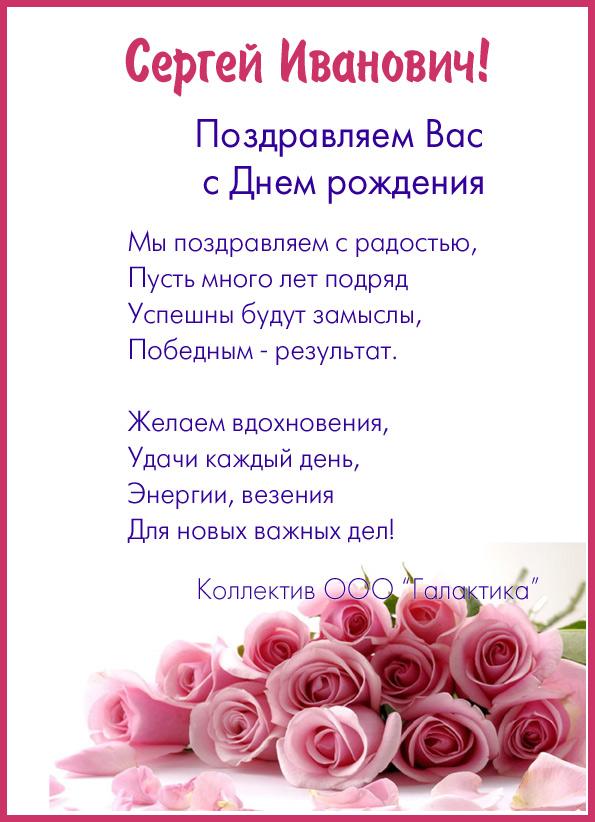 Короткие слова для поздравления с днем рождения