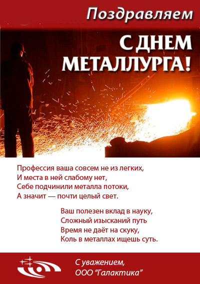 Поздравления с днем металлурга для начальника